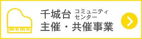 千城台コミュニティセンター主催・共催事業