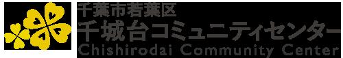 千城台コミュニティセンター