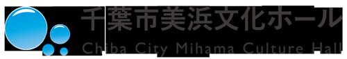 千葉市美浜文化ホール
